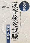 準2級漢字検定試験 2001年度版