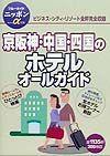 京阪神・中国・四国のホテルオールガイド