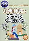 九州・沖縄のホテルオールガイド
