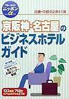 京阪神・名古屋のビジネスホテルガイド