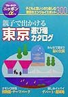 親子で出かける東京遊び場カタログ