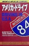 地球の歩き方旅マニュアル アメリカ・ドライブ