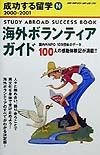成功する留学 海外ボランティアガイド N(2000ー2001)