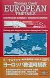 トーマスクック・ヨーロッパ鉄道時刻表 '99秋・冬版