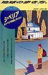 地球の歩き方 シベリア&シベリア鉄道とサハリン 71(2000~2001年版)