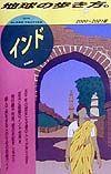 地球の歩き方 インド 3(2000~2001年版)
