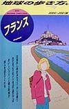 地球の歩き方 フランス 13(2000~2001年版)