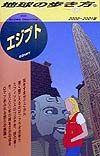 地球の歩き方 エジプト 22(2000~2001年版)
