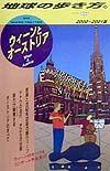 地球の歩き方 ウィーンとオーストリア 36(2000~2001年版)