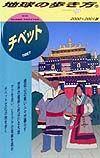 地球の歩き方 チベット 40(2000~2001年版)