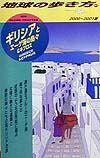 地球の歩き方 ギリシアとエーゲ海の島々&キプロス 43(2000~2001年版)