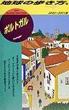地球の歩き方 ポルトガル 61(2000~2001年版)