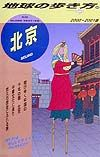 地球の歩き方 北京 96(2000~2001年版)