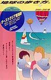 地球の歩き方 オーストラリア東海岸 85(2000~2001年版)