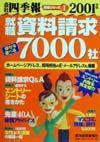 会社四季報就職資料請求7000社 2001年版