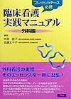 臨床看護実践マニュアル 外科編
