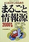 ビジネスマンのためのまるごと情報源 2000年版