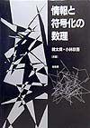 『情報と符号化の数理』韓太舜