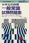 大学生の就職一般常識試験問題集 2001年度版