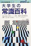 大学生の常識百科 2001年度版