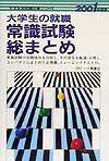 常識試験総まとめ 2001年度版