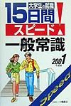大学生の就職15日間スピード一般常識 2001年度版
