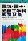電気・電子・通信工学科就職試験 2001年度版