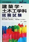 建築学・土木工学科就職試験 2001年度版