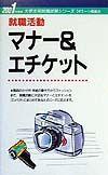 マナー&エチケット 2001年度版