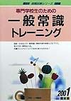 一般常識トレーニング 2001年度版