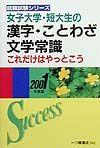 女子大学・短大生の漢字・ことわざ文学常識これだけはやっとこう 2001年版