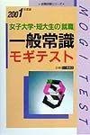 女子大学・短大生の就職一般常識モギテスト 2001年度版