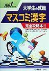大学生の就職マスコミ漢字 2001年度版