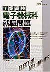 工業高校 電子機械科就職問題 2001年度版