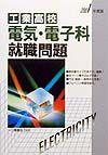 工業高校 電気・電子科就職問題 2001年度版