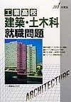 工業高校 建築・土木科就職問題 2001年度版