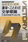 高校生の漢字・ことわざ・文学常識これだけはやっとこう