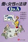働く女性の法律Q&A