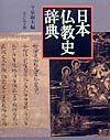 日本仏教史辞典