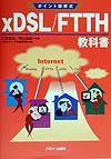 xDSL/FTTH教科書