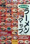東京山手線ラーメンマップ厳選100