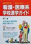 看護・医療系学校進学ガイド 〔2000年最〕