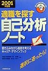 適職を探す自己分析ノート 2001年度版