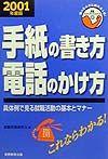 就職活動手紙の書き方・電話のかけ方 2001年度版