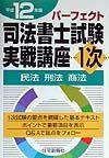 パーフェクト司法書士試験実戦講座1次 平成12年版