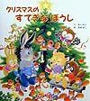 『クリスマスのすてきなぼうし』高橋貞二