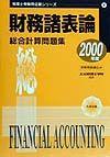 財務諸表論総合計算問題集 2000