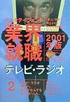 エンタテインメント業界就職 2 テレビ・ラジオ 2001