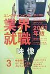 エンタテインメント業界就職3 映像 2001