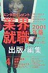 エンタテインメント業界就職4 出版・編集 2001 4